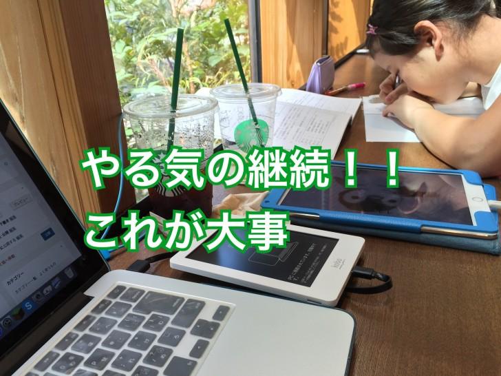 勉強、子供