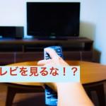 ナッジ、テレビ