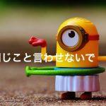 minion-972908_640