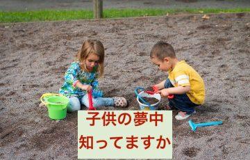 children-1730248_640