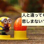 minion-1274721_640