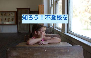 child-830988_640