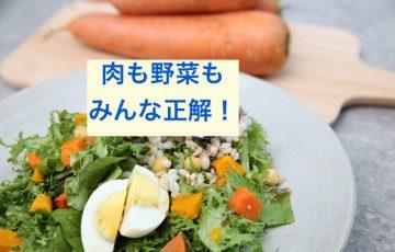 salad-1607498_640
