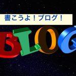 blog-428950_640