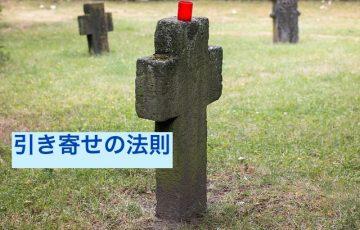 cemetery-810346_640