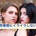 girls-2666210_640