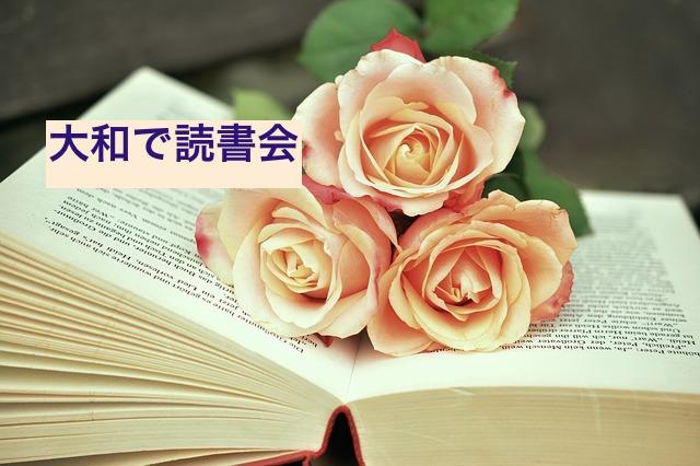 book-1771073_640