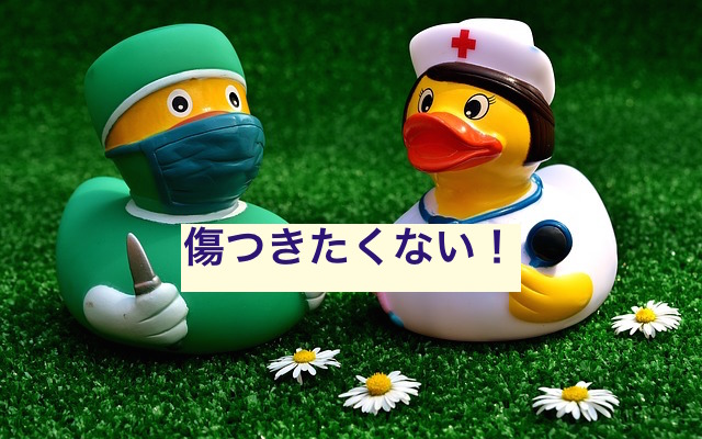 surgeon-2821375_640