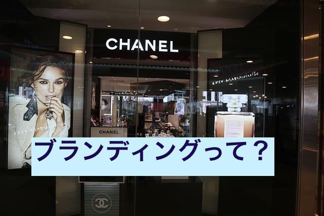 chanel-2250748_640