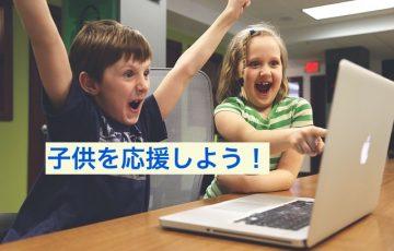 children-593313_640