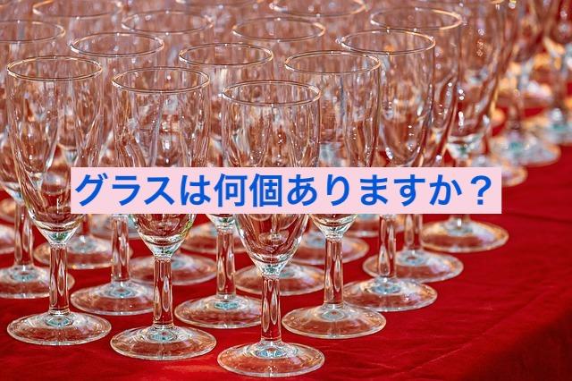 glasses-3434730_640