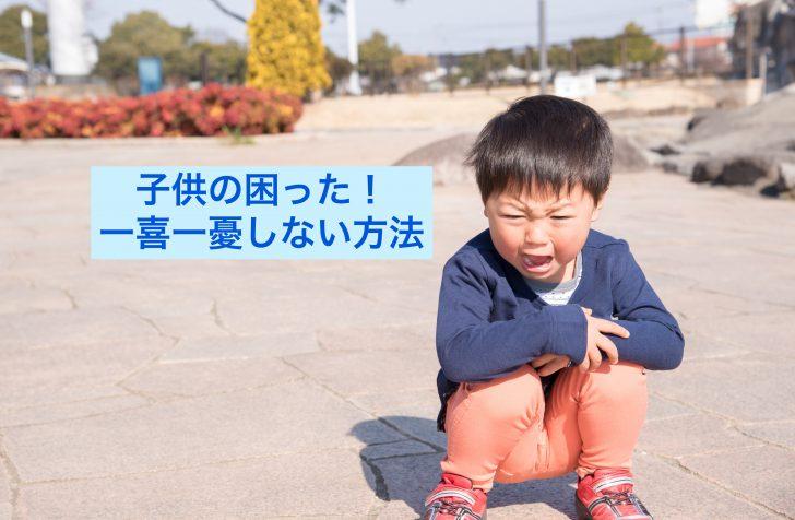 男の子 泣く
