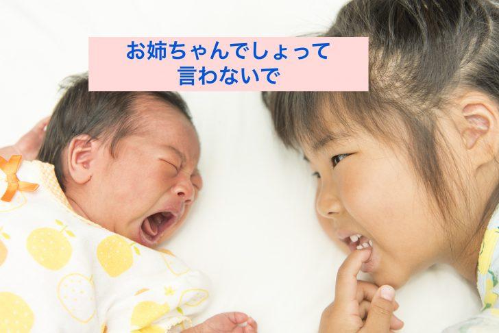 生まれたばかりの妹を見つめるお姉ちゃん