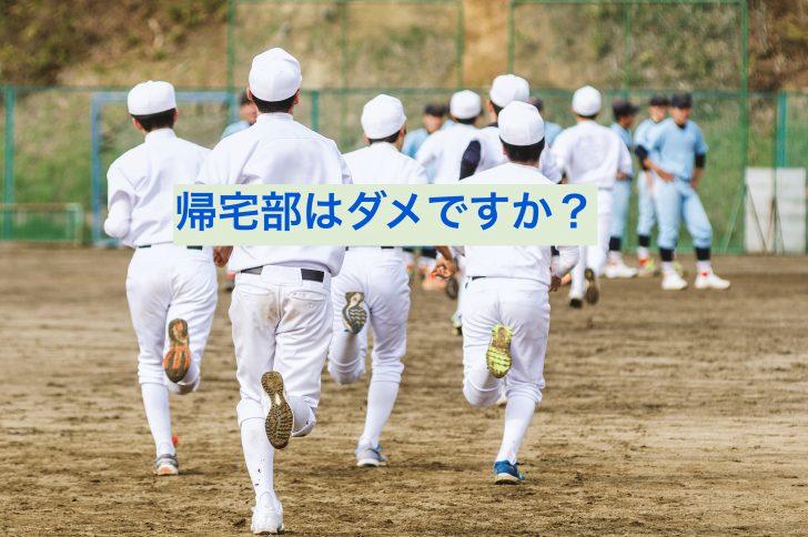 高校球児練習風景