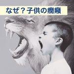 child-4073641_640