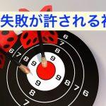 darts-2349376_640
