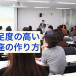 lecture-3986809_640