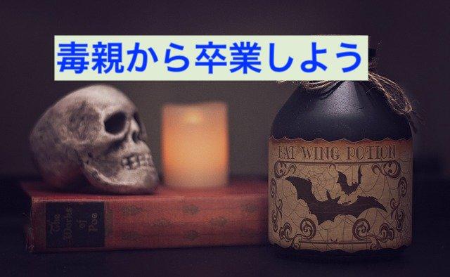 potion-2217630_640
