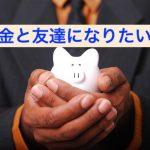 money-1885540_640