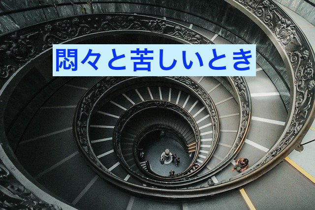 stairway-5551641_640